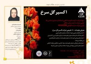 گفتگو با سرکار خانم مرضیه سنوئی مدیرعامل شرکت اکسیر گل سرخ پیرامون صنعت تولید و فرآوری گیاهان دارویی در ایران