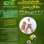 همایش ملی طلای سبز