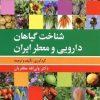 شناخت گیاهان دارویی و معطر ایران Iranian Medicinal Plants