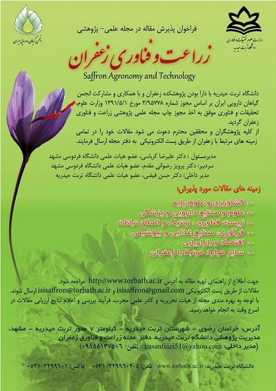 مجله علمی پژوهشی زراعت و فناوری زعفران