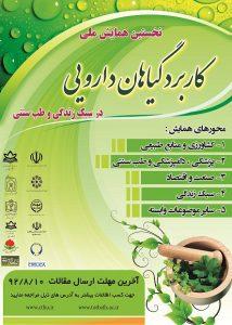 پوستر همایش ملی گیاهان دارویی در طب سنتی و سبک زندگی