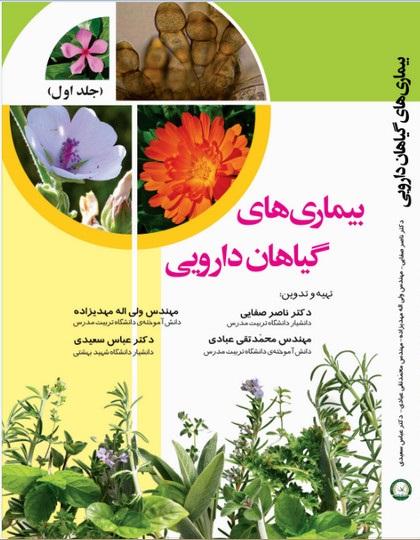 Medicinal plant diseases Book 3