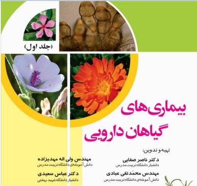 کتاب بیماری های گیاهان دارویی