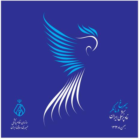 نماد پزشکی کشور - سیمرغ درمانگر