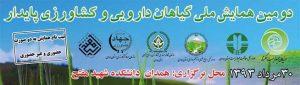 همایش گیاهان دارویی و کشاورزی پایدار همدان