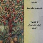 کتاب راز درمان عبدالله احمدیه