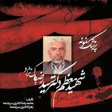 شهید سیدرضا پاک نژاد