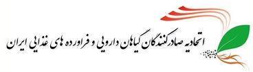 اتحادیه صادرکنندگان گیاهان دارویی و فرآورده های غذایی ایران