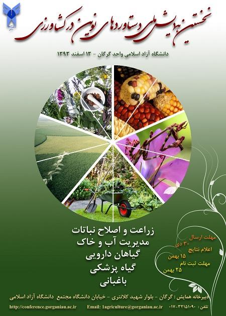 همایش کشاورزی گرگان