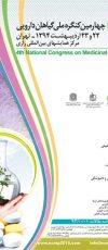 چهارمین کنگره ملی گیاهان دارویی