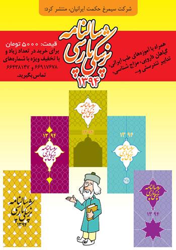 سالنامه پزشکی پارسی