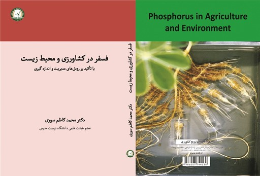 فسفر در کشاورزی و محیط زیست، با تاکید بر روش های مدیریت و اندازه گیری