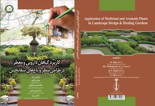 کاربرد گیاهان دارویی و معطر در طراحی فضای سبز