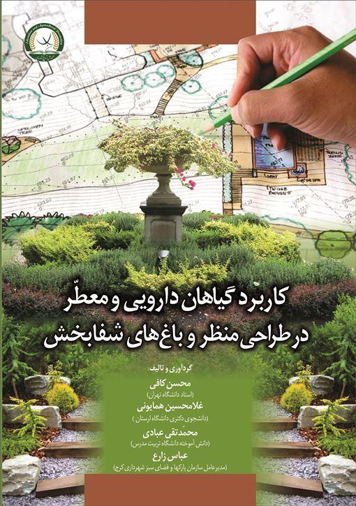 کاربرد گیاهان دارویی و معطّر در طراحی منظر و باغ های شفابخش