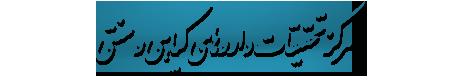 مرکز تحقیقات داروهای گیاهی و سنتی دانشگاه علوم پزشکی کرمان