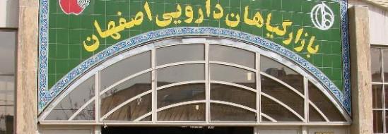 بازار گیاهان دارویی اصفهان