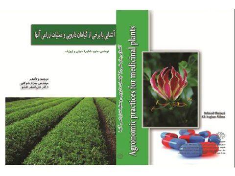کتاب آشنایی با گیاهان دارویی زراعی