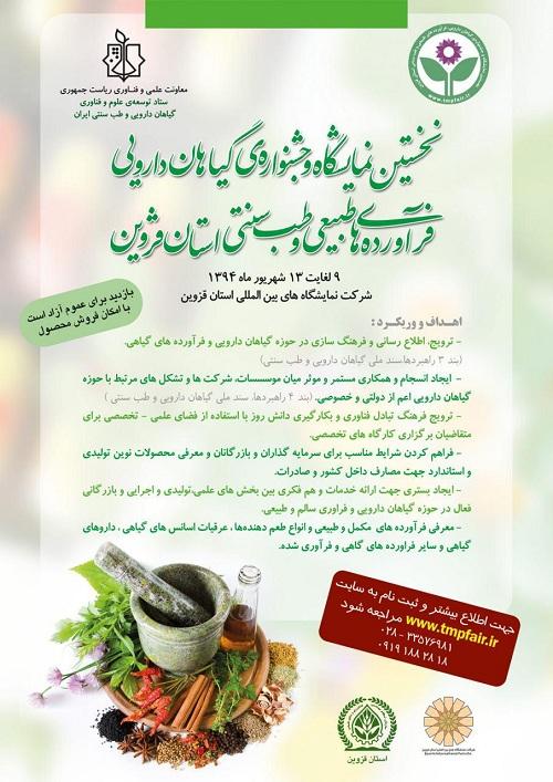 نمایشگاه گیاهان دارویی قزوین