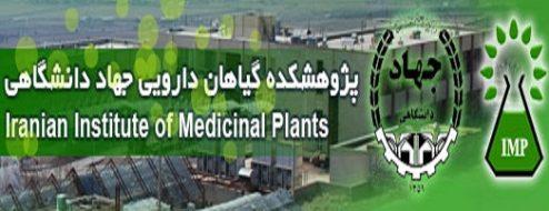 پژوهشکده گیاهان دارویی جهاد دانشگاهی