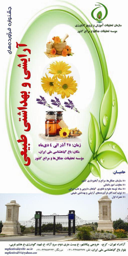 جشنواره آرایشی بهداشتی گیاهی