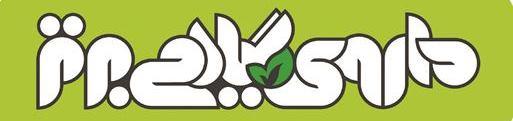 ماهنامه داروی گیاهی برتر