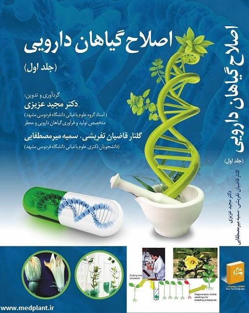 کتاب اصلاح گیاهان دارویی (1)
