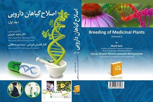 کتاب اصلاح گیاهان دارویی (2)