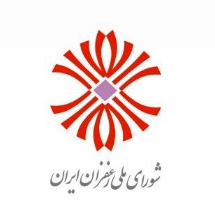شورای ملی زعفران ایران