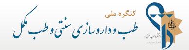 کنگره ملی طب و داروسازی سنتی و طب مکمل