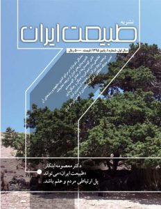 نشریه طبیعت ایران مجله طبیعت ایران