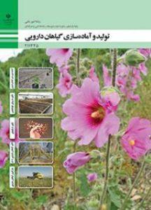 کتاب تولید و آماده سازی گیاهان دارویی