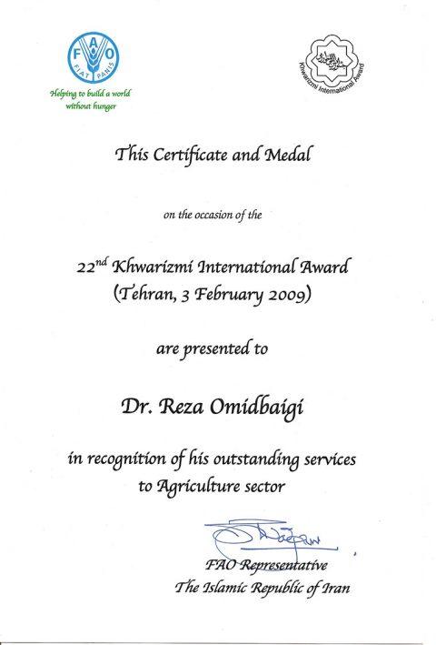 لوح تقدیر سازمان کشاورزی و خواروبار ملل متحد FAO