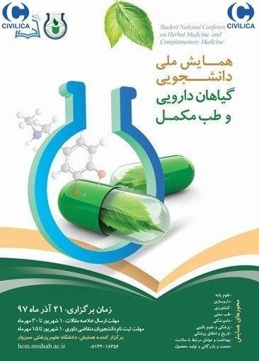 همایش ملی دانشجویی گیاهان دارویی و طب مکمل سبزوار